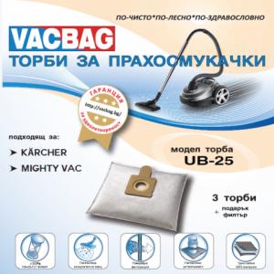 Торбички за прахосмукачки UB 25