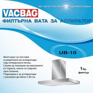 Филтърна вата за аспиратор UB 10