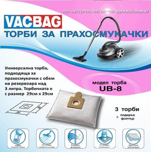Торбички за прахосмукачки UB 8