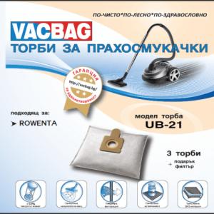 Торбички за прахосмукачки UB 21