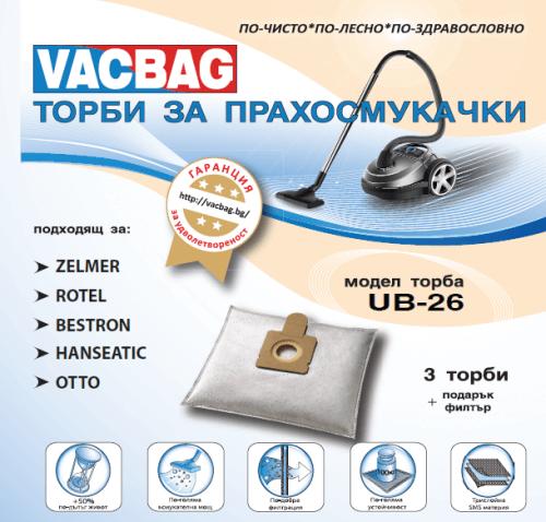 Торбички за прахосмукачки UB 26