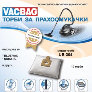 Торбички за прахосмукачки UB 304 - 10бр в опаковка