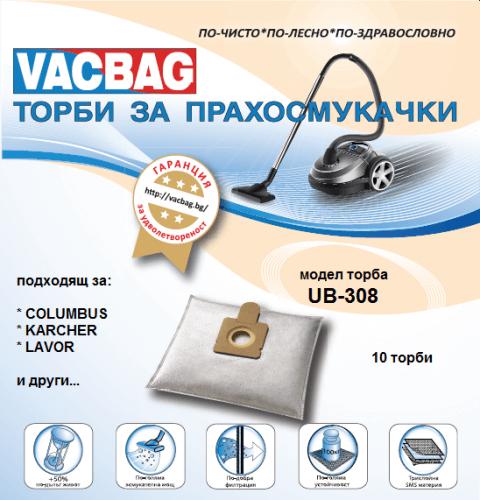 Торбички за прахосмукачки UB 308 - 10бр в опаковка