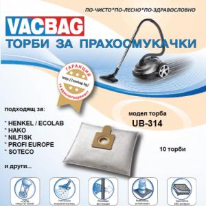 Торбички за прахосмукачки UB 314 - 10бр в опаковка