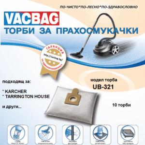 Торбички за прахосмукачки UB 321 - 10бр в опаковка