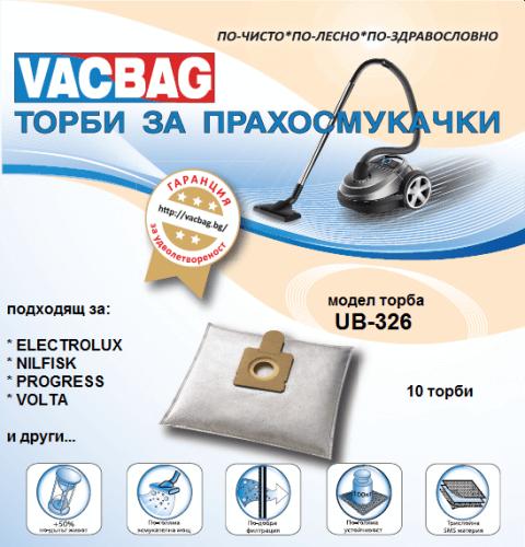 Торбички за прахосмукачки UB 326 - 10бр в опаковка