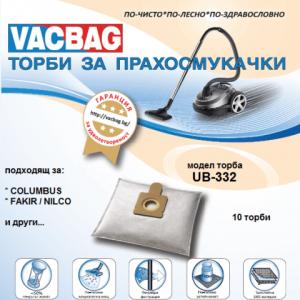 Торбички за прахосмукачки UB 332 - 10бр в опаковка