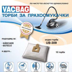 Торбички за прахосмукачки UB 309 – 10бр в опаковка