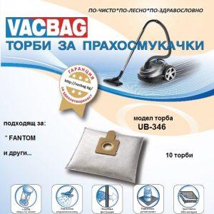Торбички за прахосмукачка UB346 - 10бр. в опаковка